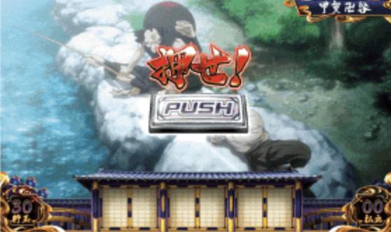 バジリスク3 チャンスボタン