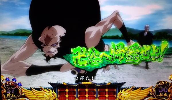 バジリスク3 人別帖ミッション