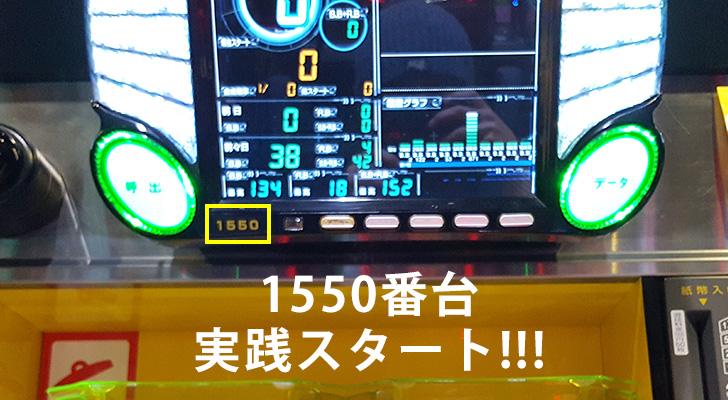 番長3 1550番台