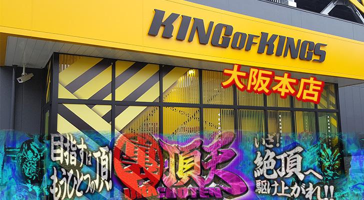 裏頂天@KING OF KINGS 大阪本店