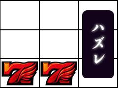 凱旋 弱チャンス目③
