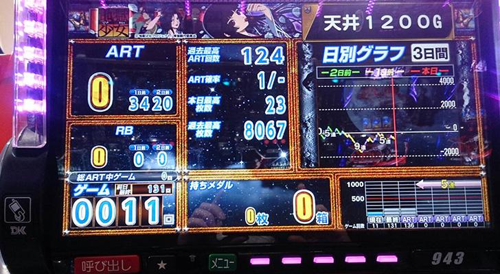 20180326しんじ確保台