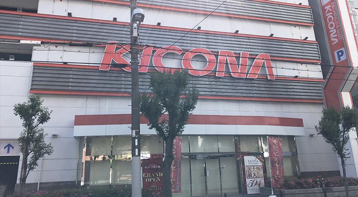 キコーナ新大阪店