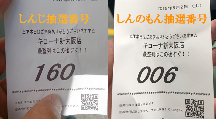 20180602キコーナ新大阪 抽選番号