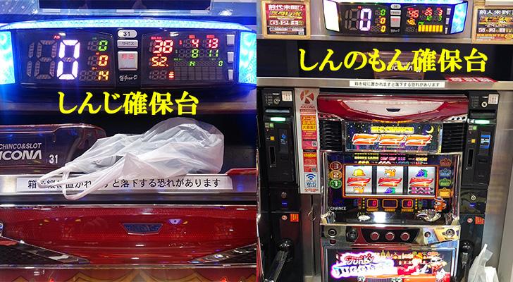 20180602キコーナ新大阪 確保台