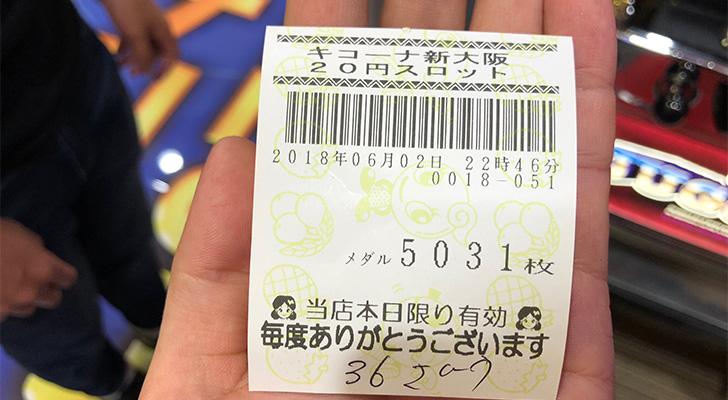 20180602キコーナ新大阪 レシート