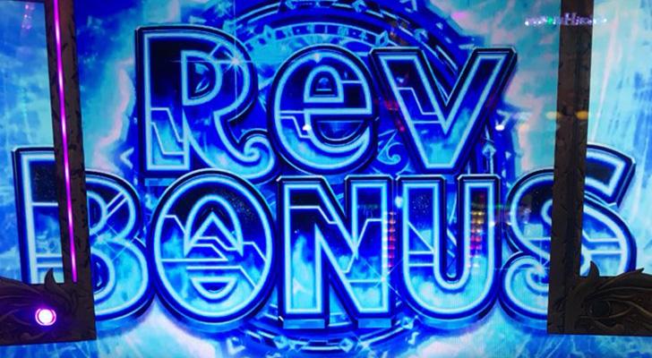 秘宝伝Rev Revボーナス