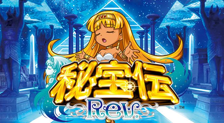 秘宝伝 Rev.