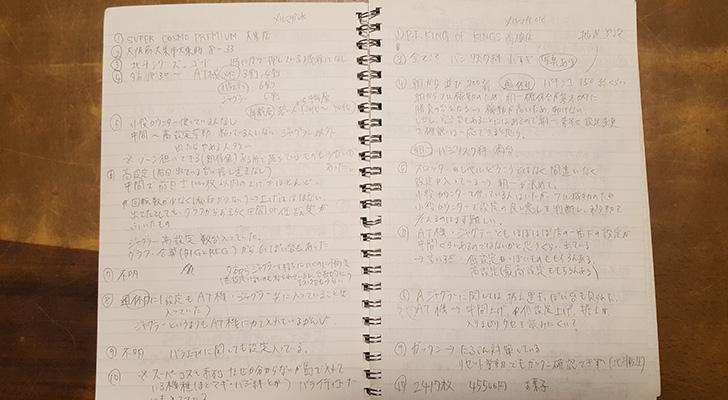 リアルスロメモ 3ページ目