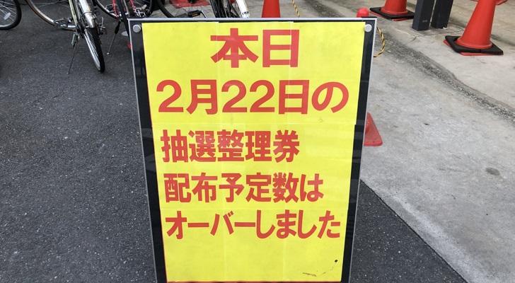 2018.2.22並び検証
