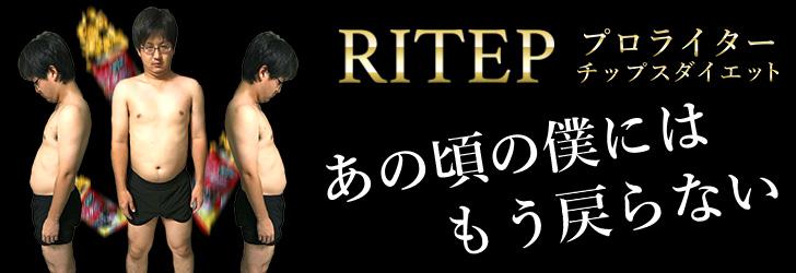 RITEP-プロライターチップスダイエット-