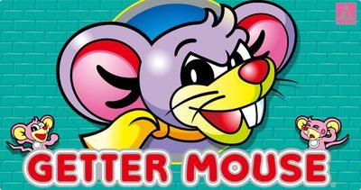 ゲッターマウスメイン画像