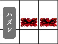 バジリスク3 小役停止形13