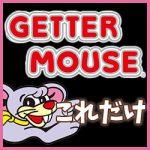 ゲッターマウス(これだけメモ)サムネイル