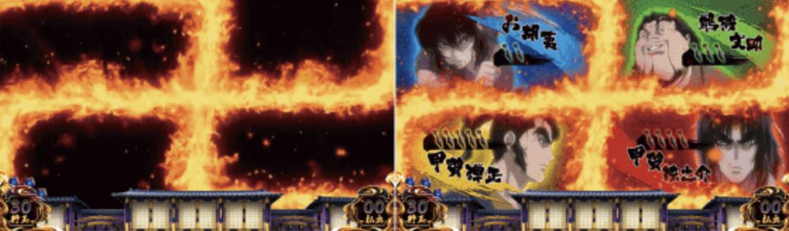 バジリスク3 卍ルーレット