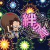 バジリスク〜絆の罠〜設定4と設定6を見極める!!