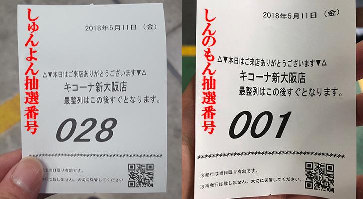 20180511実践記事_抽選番号