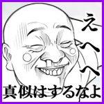 GOGOの日コラム サムネ