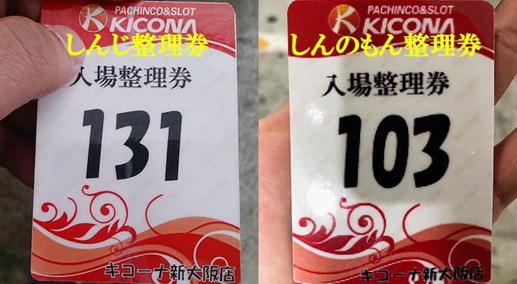20180602キコーナ新大阪 整理券