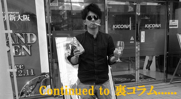 20180602キコーナ新大阪 裏コラムへ続く