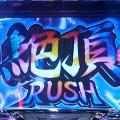 サラ番 絶頂RUSH S