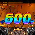 北斗乱舞500枚