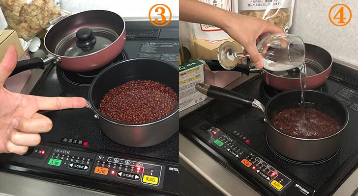 裏コラム 調理工程②