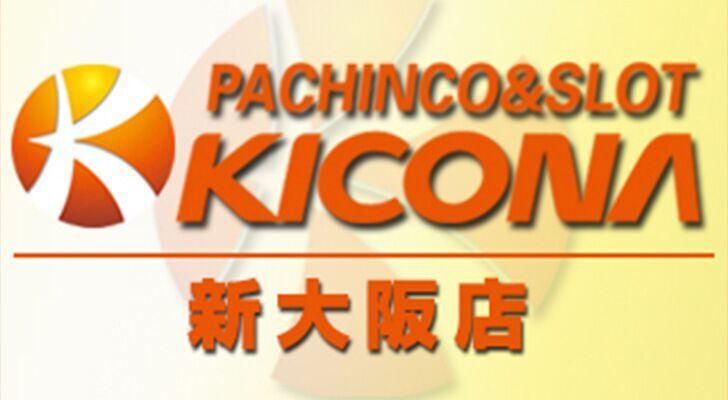 KICONA新大阪店