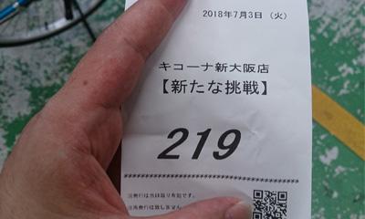 裏コラム第三弾キコーナ新大阪しんじ抽選