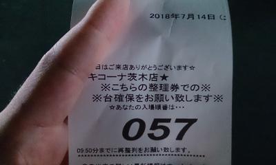 裏コラム第三弾キコーナ茨木しんじ抽選