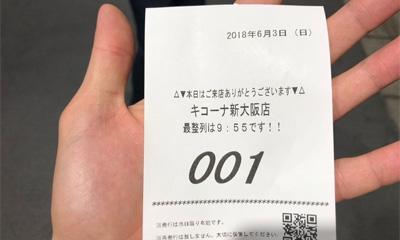 裏コラム第三弾キコーナ新大阪しんのもん抽選