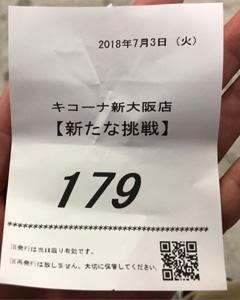 20180703キコーナ新大阪抽選しんのもん