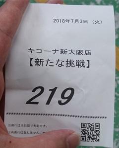 20180703キコーナ新大阪抽選しんじ