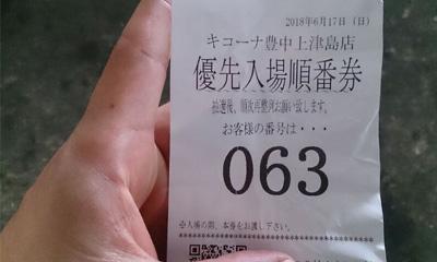 裏コラム第三弾キコーナ豊中上津島しんじ抽選