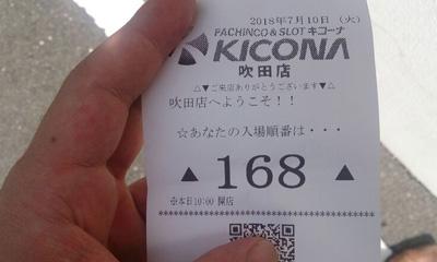 裏コラム第三弾キコーナ吹田しんじ抽選