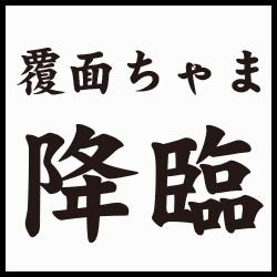 秘宝伝Rev.実践@覆面