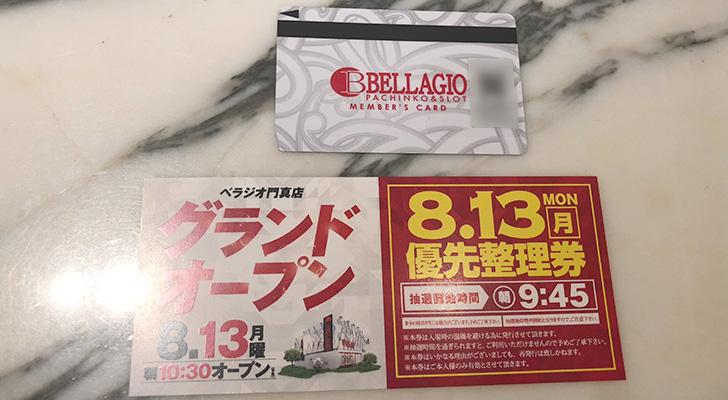 ベラジオ門真店GO 会員カードと優先整理券1