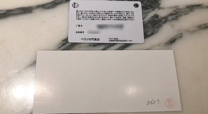 ベラジオ門真店GO 会員カードと優先整理券2