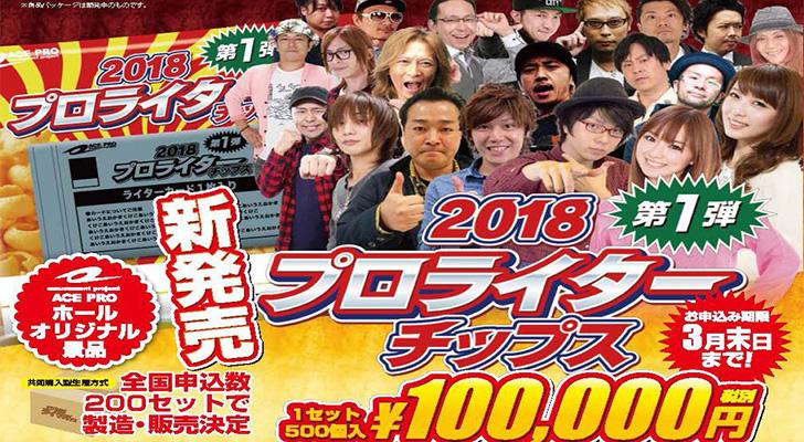 プロライターチップス開封 02