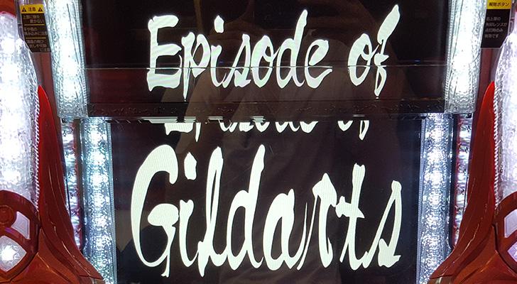 エピソードBB「ギルダーツ」