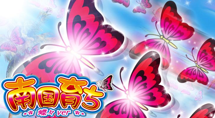 南国育ち蝶々ver