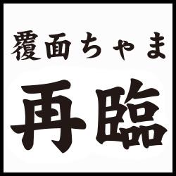 フェアリーテイル実践@覆面