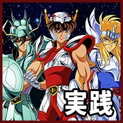 聖闘士星矢-海皇降臨-実践サムネイル