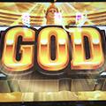 ミリオンゴッド-神々の凱旋- GOD揃い S