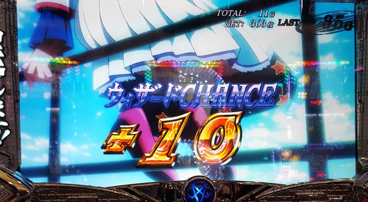 魔法廷RUSH+10G