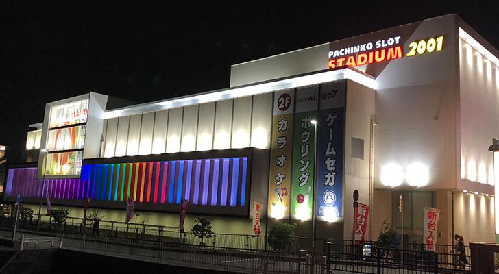 夜のスタジアム2001豊中店