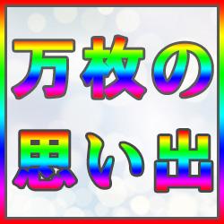 【万枚】の思い出〜スロメモ3人衆編〜