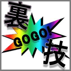 マイジャグラーGOGOランプの色を変化させる裏技