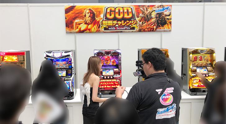 ユニバカ×サミフェス2018 GODチャレンジ