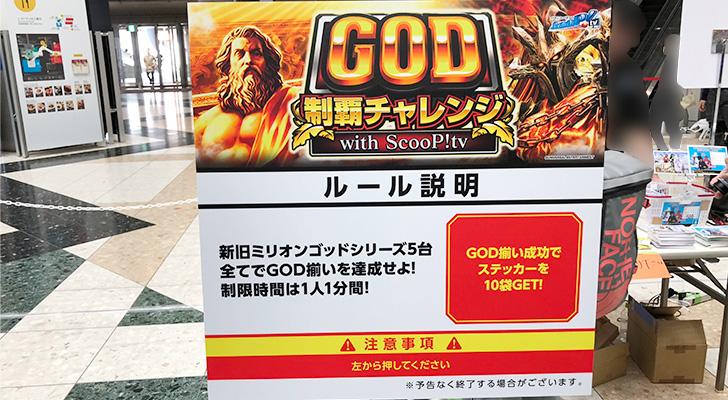 ユニバカ×サミフェス2018 GODチャレンジルール